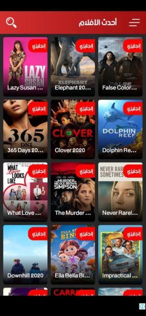أفلام في تطبيق Free HD Movies
