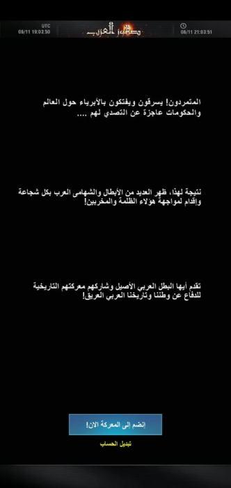 قصة لعبة صقور العرب