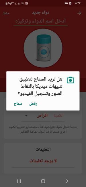 السماح لإلتقاط الصور وتسجيل الفيديو في تطبيق ميديكا أحد تطبيقات تذكير الدواء