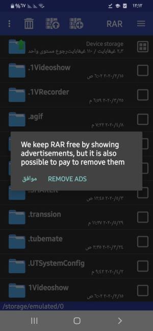 ثاني إذن في تطبيق Rar