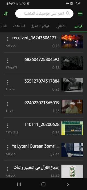 مقاطع الفيديو في تطبيق Lark Player