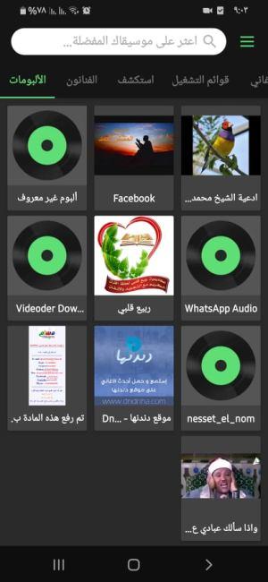 الألبومات في تطبيق لارك بلاير