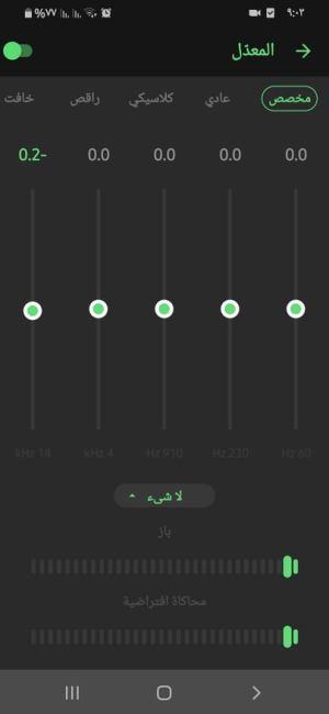 معدل الصوت في تطبيق Lark Player