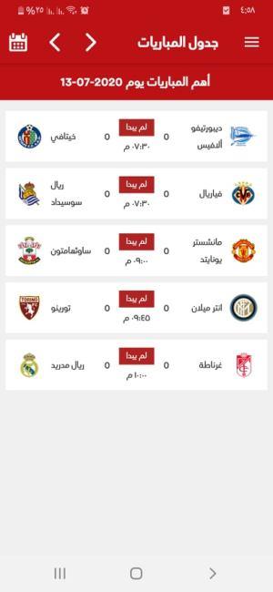 مباريات اليوم في تطبيق Ostora TV