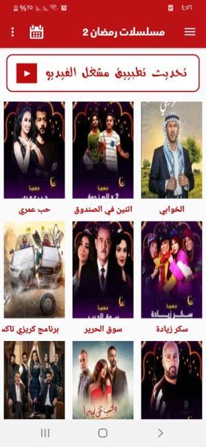 الجزء الثاني من مسلسلات رمضان Ostora TV APK