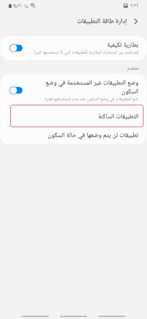 fix-delayed-notifications-on-Samsung-Devices-Mohamedovic-03