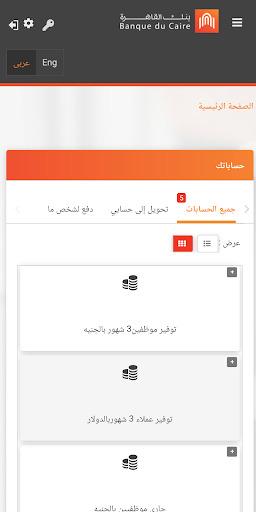 تطبيق بنك القاهرة