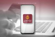 تحميل بنك القاهرة موبايل BM Online