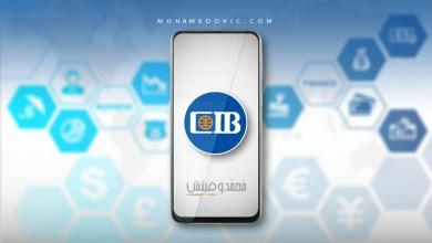 تحميل تطبيق بنك سي اي بي مصر للموبايل