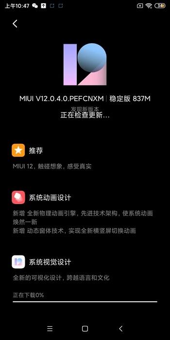 Redmi-S2-MIUI-12-Update-01