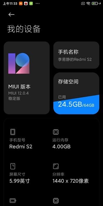 Redmi-S2-MIUI-12-Update-02