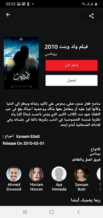 Akoam app 03