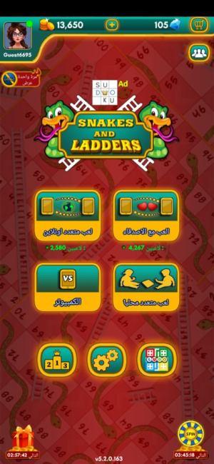 الصفحة الرئيسية من لعبة السلم والثعبان في لعبة لودو كينج