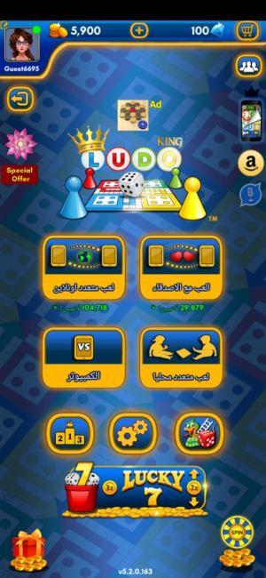 الصفحة الرئيسية في لعبة لودو كينج