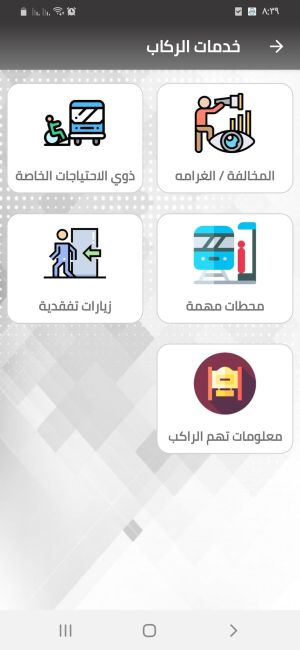 خدمات الركاب في تطبيق Cairo Metro ECM