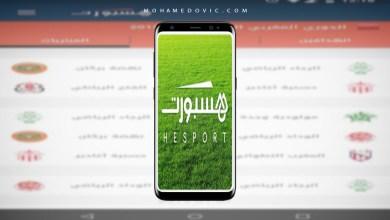 هسبورت الرياضة 2020 : تنزيل hesport football للاندرويد والايفون وملف APK