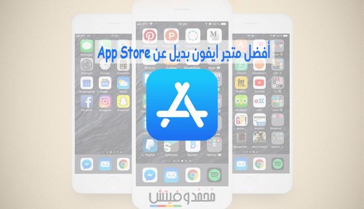 أفضل متجر ايفون بديل عن App Store يوفر لك آلاف التطبيقات والألعاب