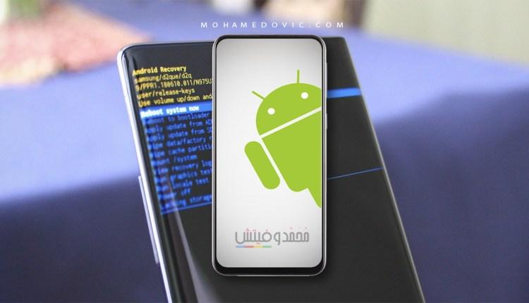 الدخول إلى وضع الريكفري على هواتف سامسونج تحديث One UI 3.0 أندرويد 11
