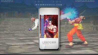 لعبة تيكن 3 بجميع الشخصيات للاندرويد 2021 Tekken 3 APK 1