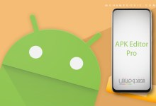 تحميل تطبيق APK Editor Pro APK لتعديل تطبيقات الأندرويد 2021