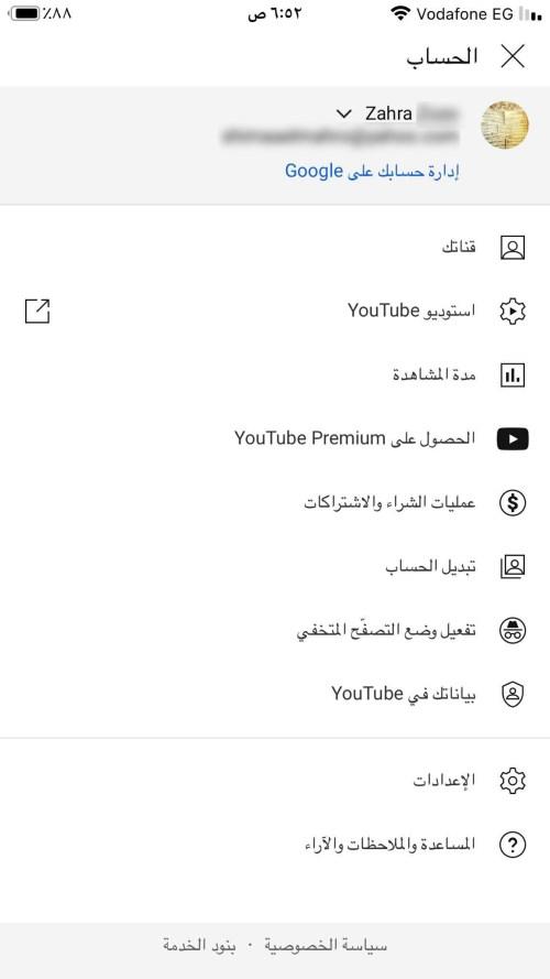 الضغط على الإعدادات في تطبيق اليوتيوب