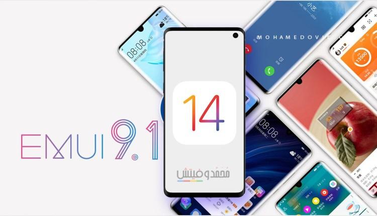 تحميل ثيم الايفون iOS 14 لهواتف هواوي وهونر (واجهة EMUI 9/10)