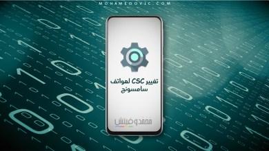تغيير CSC لهواتف سامسونج