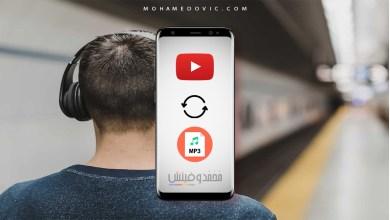 تحميل من اليوتيوب mp3 من خلال أفضل المواقع والتطبيقات في 2021 1