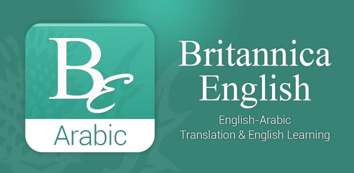قاموس Britannica English أشهر مواقع ترجمة علمية
