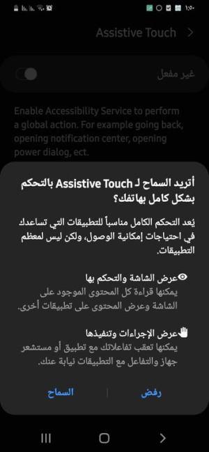 السماح لتطبيق Assistive Touch التحكم بشكل كامل بهاتفك