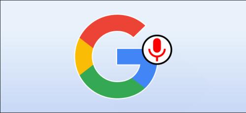 حذف تسجيلات مساعد جوجل