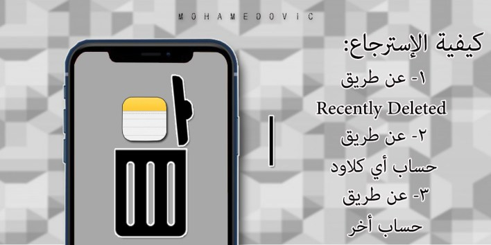 how to recover Removed Notes in Iphone mohamedovic 01