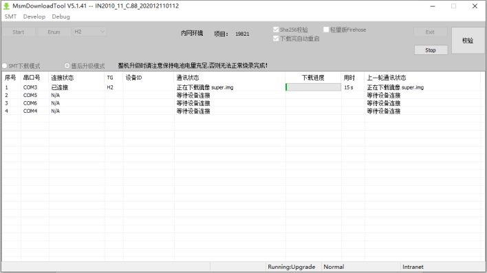Install Stock Firmware via MSM Download Tool 03