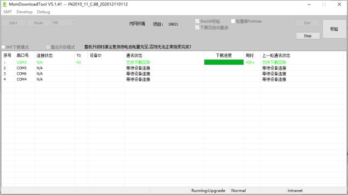 Install Stock Firmware via MSM Download Tool 04