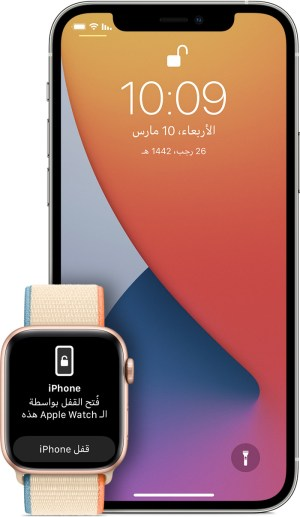 apple ios 14.5 update features 1