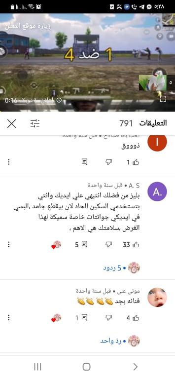 تحديد التعليق المراد إبلاغه في اليوتيوب