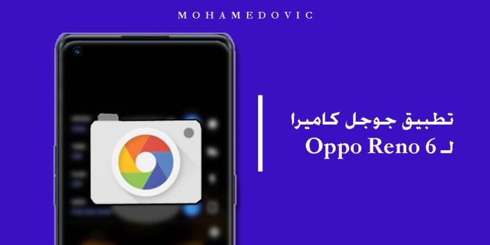 Google camera for reno 6 pro mohamedovic11