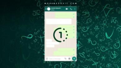 ما هي طريقة إرسال صورة أو فيديو على واتساب بحيث يختفي فور رؤيته؟ [شرح بالصور]