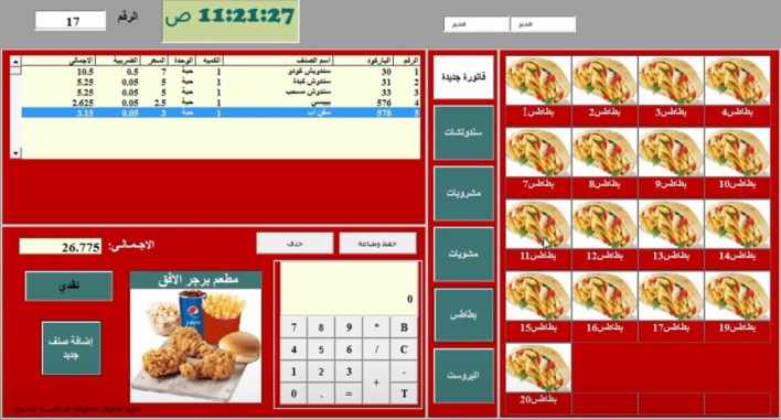 accounting app excel 01