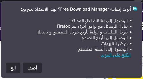 fdm extension for firefox 3
