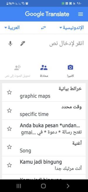 الصفحة الرئيسية لترجمة جوجل