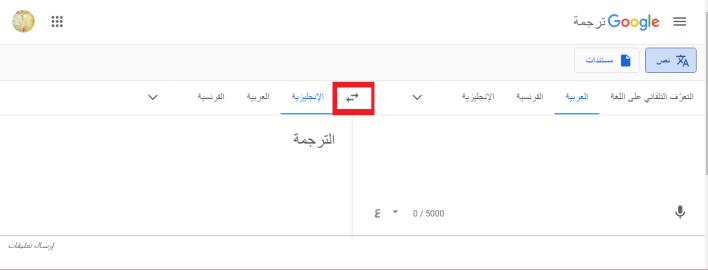 تبديل اللغات