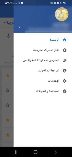 ثلاث شرط الصفحة الرئيسية في ترجمة قوقل