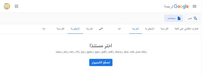 ترجمة ملفات بترجمة جوجل