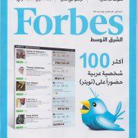 غلاف مجلة فوربز الذي تم تصينفي فيها