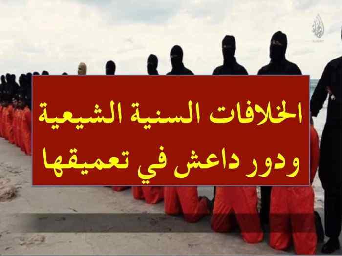 دور داعش ٢