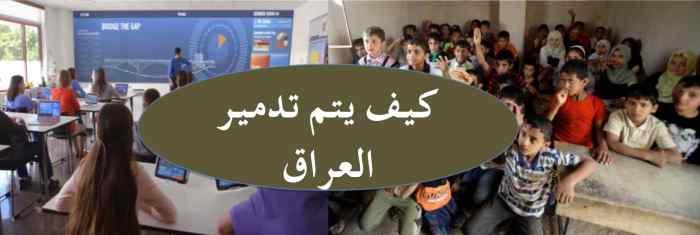 تدمير العراق