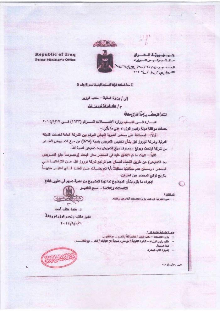 كتاب وزارة المالية نوروزتيل زلثاني ٢
