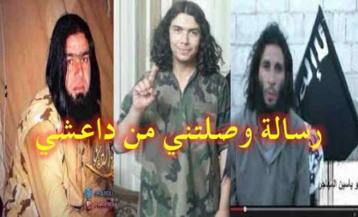 صورة رسالة داعشي