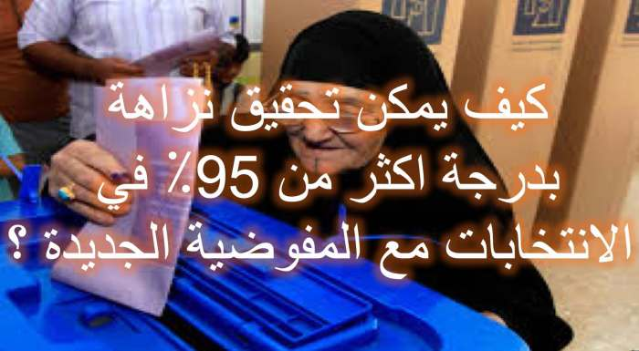صورة (ا) لتزوير الانتخابات
